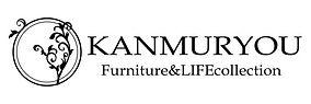 大阪の家具屋バリ島直輸入KANMURYOU 羽曳野でチーク無垢材や天然素材を使った家具を倉庫を改装した店内に取り揃えています