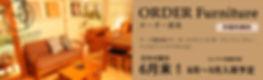 オーダー家具受付期間2020.6.jpg