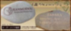 大阪 家具屋 羽曳野 雑貨屋 バリ アジアン おしゃれ リゾート オーダー 家具 表札 インテリア ロゴ 店舗 レーザー 石彫り