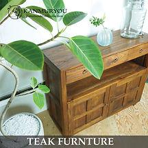 チーク家具 バリ島直輸入 チーク無垢材 リゾート家具 木の家具
