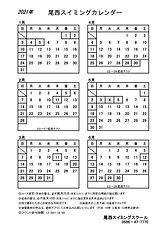 カレンダー(2021.01-06)_page-0001.jpg