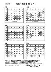カレンダー(2020.07-12)_page-0001.jpg