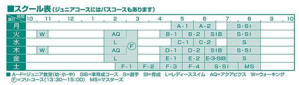 スクール表.jpg