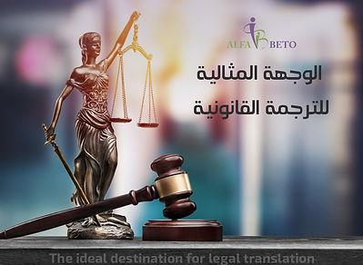 الترجمة القانونية.jpg