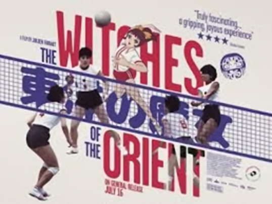 The Witches of the Orient (U) – Coming soon from BFS At Home - Available to watch from 23 July