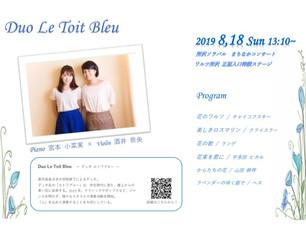 8/18 sun Duo Le Toit Bleu