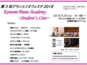 9/30 グランエミオ所沢 〜Student's Live 〜