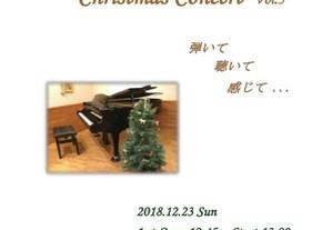クリスマスコンサートのご案内🎄