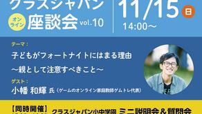 11/15(日)クラスジャパン[オンライン]座談会vol.10を開催します。