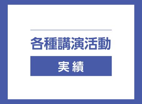 福井県庁にて地方創生ワークッショップを実施しました。