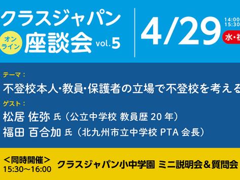 4/29(水・祝)クラスジャパン[オンライン]座談会vol.05を開催します。