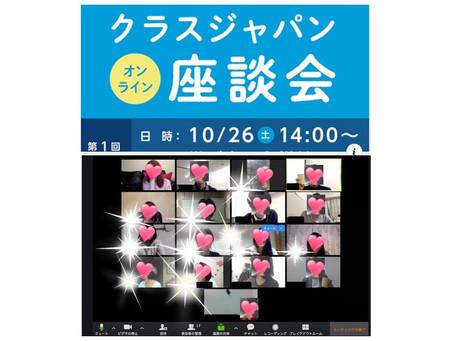 第1回クラスジャパン[オンライン]座談会レポート