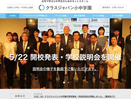 クラスジャパン小中学園 生徒募集広報企画・ツール制作