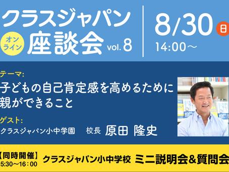 8/30(日)クラスジャパン[オンライン]座談会vol.08を開催します。