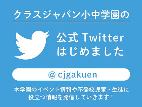クラスジャパン小中学園の公式Twitterをはじめました。