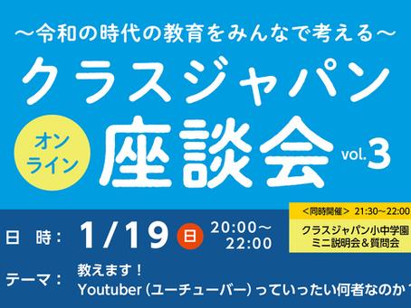 1/19(日)クラスジャパン[オンライン]座談会vol.03を開催します。
