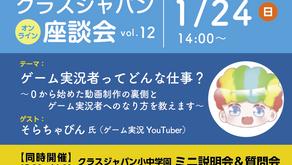 1/24(日)クラスジャパン[オンライン]座談会vol.12を開催します。