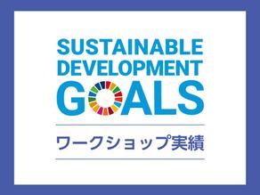関西学院大学商学部にて「ビジネス&SDGs」の授業を担当しました。