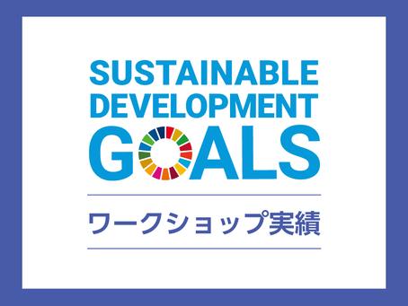 神戸女学院中学部・高等学部にてSDGsの研修を実施しました。