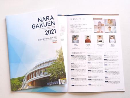 奈良学園中学校・高等学校様 学校案内2021年