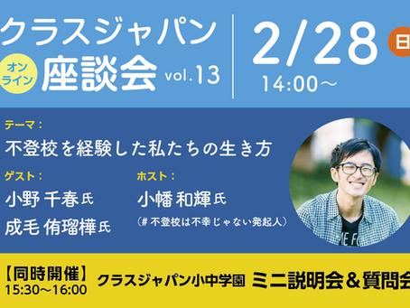 2/28(日)クラスジャパン[オンライン]座談会vol.13を開催します。