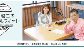 3/20金 代表理事の中島がKBS京都ラジオ「山田啓二のローカルフィット」に出演します。