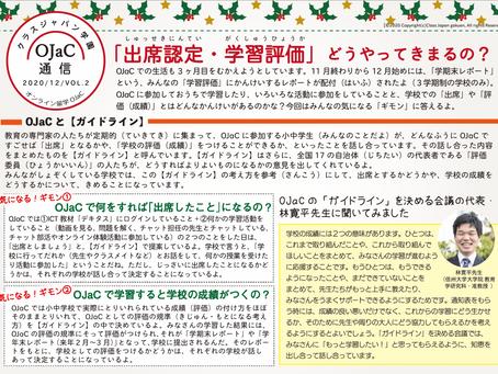 12月OJaC通信 Vol.2を発行しました