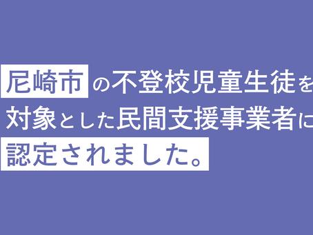 尼崎市の不登校児童生徒を対象とした民間支援事業者として認定されました。