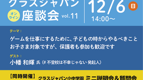 12/6(日)クラスジャパン[オンライン]座談会vol.11を開催します。