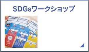 sdgs_banner.png