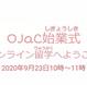 9/23OJaCオンライン始業式 開催レポート