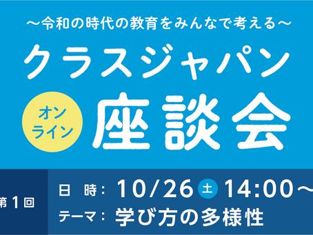 10/26(土)第1回 クラスジャパン[オンライン]座談会を開催