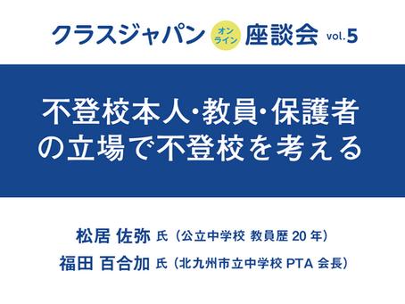 【レポート】オンライン座談会vol.5(動画あり)