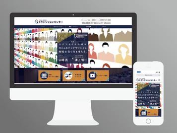 桐蔭学園トランジションセンター様のWebサイトを構築しました