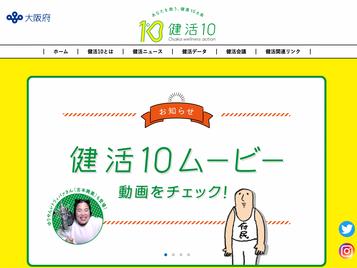 大阪府の健康づくり事業『健活10』に参画しました
