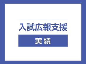 兵庫県女子教育セッション2019