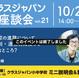 10/24(日)クラスジャパン[オンライン]座談会vol.21を開催します。