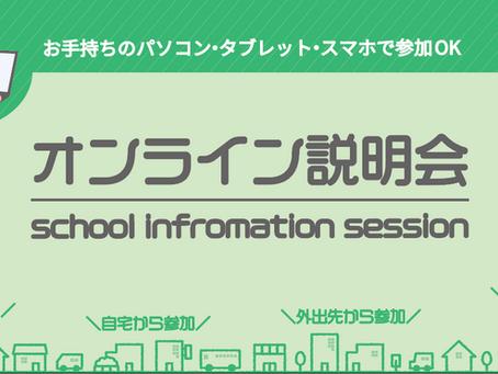 自宅で学ぶ小中学生のためのネットスクール『クラスジャパン小中学園』を知ろう!
