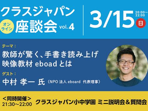 3/15(日)クラスジャパン[オンライン]座談会vol.04を開催します。