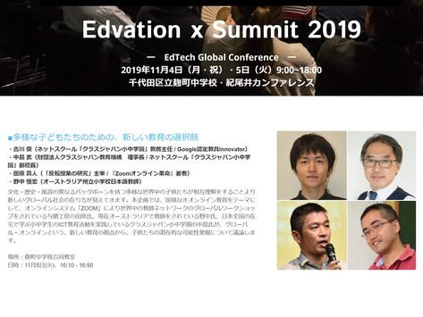 Edvation × Summit 2019「多様な子どもたちのための、新しい教育の選択肢」パネルディスカッションに登壇