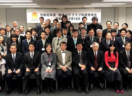 ~総務省実証事業 平成31年度地域ICTクラブ事業を終えて~ 『日本全国から街の元気学校の担い手を募集します!』