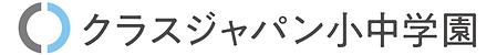 クラスジャパン小中学園