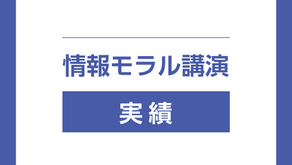 【中学生向け】大阪教育大学附属天王寺中学校での情報モラル講演の様子が学校HPに掲載されました