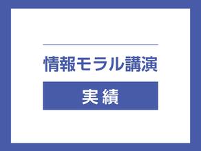 近畿大学附属中学校(オンライン)にて情報モラル講演を実施しました