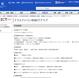 クラスジャパン地域ICTクラブの取り組みが総務省のホームページに紹介されました。