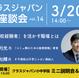 3/20(土)クラスジャパン[オンライン]座談会vol.14を開催します。