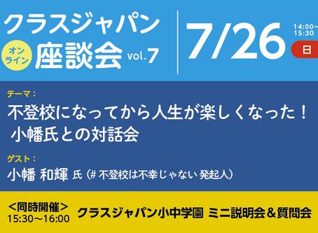 7/26(日)クラスジャパン[オンライン]座談会vol.07を開催します。