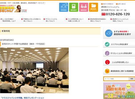 通信制高校選び応援サイト「通信制高校があるじゃん」に8/26特別プレゼンテーションの記事を掲載いただきました。