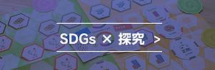 sdgs_tankyu_banner.png