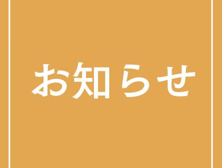 2/13地震のお見舞い